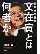 韓国新大統領文在寅とは何者か 変わる日韓関係を読む