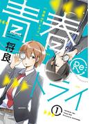 【全1-2セット】青春Re:トライ(ガンガンコミックスONLINE)