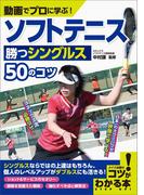 動画でプロに学ぶ!ソフトテニス 勝つシングルス 50のコツ