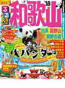 るるぶ和歌山 白浜 高野山 熊野古道'18(るるぶ情報版(国内))