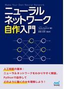 【期間限定価格】ニューラルネットワーク自作入門