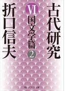 古代研究VI 国文学篇2(角川ソフィア文庫)