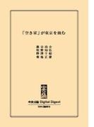 「空き家」が東京を蝕む(中央公論 Digital Digest)