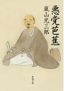 悪党芭蕉(新潮文庫)(新潮文庫)
