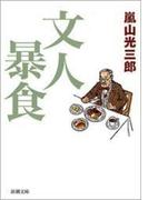 文人暴食(新潮文庫)(新潮文庫)