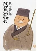 芭蕉紀行(新潮文庫)(新潮文庫)