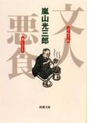 文人悪食(新潮文庫)(新潮文庫)