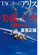 TACネーム アリス 尖閣上空10vs1(祥伝社文庫)