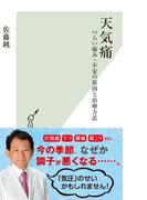 天気痛~つらい痛み・不安の原因と治療方法~(光文社新書)