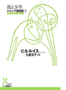 ナルニア国物語3 馬と少年(光文社古典新訳文庫)