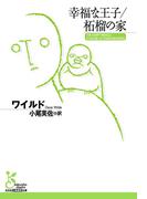幸福な王子/柘榴の家(光文社古典新訳文庫)