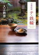 京都松原 テ・鉄輪(かなわ)(光文社文庫)