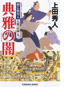 典雅の闇~御広敷用人 大奥記録(九)~(光文社文庫)