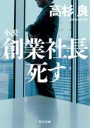 小説 創業社長死す(角川文庫)