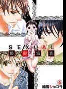 SEXUAL模擬家族 6(絶対恋愛Sweet)
