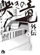 哭きの竜 外伝 5