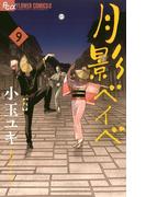 月影ベイベ 9(フラワーコミックスα)