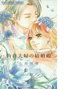 角倉夫婦の結婚観(フラワーコミックス)