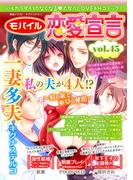 モバイル恋愛宣言 Vol.45(恋愛宣言 )