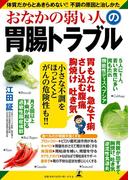 【期間限定価格】おなかの弱い人の胃腸トラブル(幻冬舎単行本)