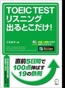 【ポイント50倍】[新形式問題対応/音声DL付]TOEIC(R) TEST リスニング 出るとこだけ!(TOEIC(R) TEST 出るとこだけ!シリーズ)