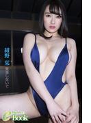 紺野栞「緊張しないで」(Bamboo e-Book)