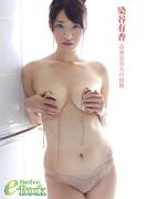 染谷有香「高身長美人の情熱」(Bamboo e-Book)