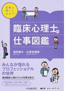臨床心理士の仕事図鑑 11人のプロフェッショナルが本音で語る! (先輩に聞いてみよう!)