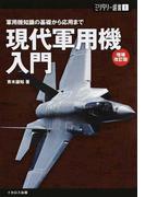 現代軍用機入門 軍用機知識の基礎から応用まで 増補改訂版 (ミリタリー選書)