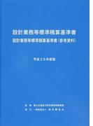 設計業務等標準積算基準書 設計業務等標準積算基準書〈参考資料〉 平成29年度版