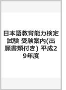 日本語教育能力検定試験 受験案内(出願書類付き) 平成29年度