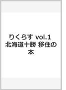 りくらす vol.1 北海道十勝 移住の本