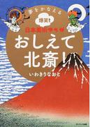 おしえて北斎! 夢をかなえる爆笑!日本美術マンガ