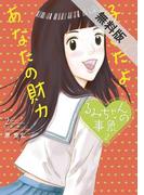 【期間限定 無料お試し版】るみちゃんの事象 2(ビッグコミックス)