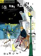 【期間限定 無料お試し版】港町猫町(フラワーコミックスα)