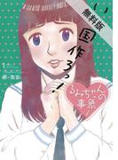 【期間限定 無料お試し版】るみちゃんの事象 1(ビッグコミックス)