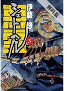 【期間限定 無料お試し版】シュトヘル 3(ビッグコミックススペシャル)