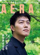 AERA 2017年 5/29号