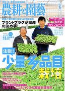 農耕と園芸2017年6月号