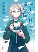【セット商品】 忘却探偵・掟上今日子 シリーズ 9冊セット