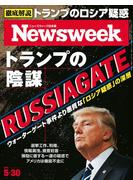 ニューズウィーク日本版 2017年 5/30号