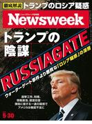 ニューズウィーク日本版 2017年 5/30号(ニューズウィーク)