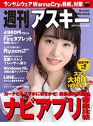 週刊アスキー No.1127 (2017年5月23日発行)(週刊アスキー)