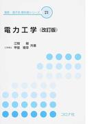 電力工学 改訂版 (電気・電子系教科書シリーズ)