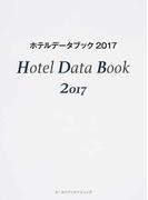 ホテルデータブック 2017
