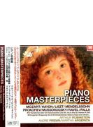 プレヴィン/ルービンシュタイン/他/モーツァルト/ラヴェル/他:ピアノ名曲集:キラキラ星の主題による変奏曲・水の戯れ/他