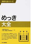 めっき大全 (技術大全シリーズ)