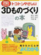 トコトンやさしい3Dものづくりの本 (B&Tブックス 今日からモノ知りシリーズ)