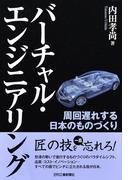バーチャル・エンジニアリング 周回遅れする日本のものづくり