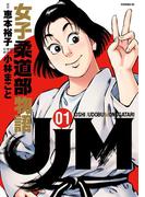【全1-2セット】JJM 女子柔道部物語